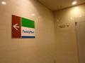 1階エレベーターホールからみたファミリーマートの案内
