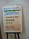 サンシャイン側出入り口にある、ホテル内のファミリーマートの看板(4か国語)