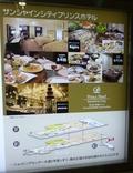 有楽町線東池袋駅への地下道(サンシャインシティ直結)のホテルの看板