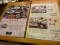 和食レストラン「欅(けやき)」のメニュー