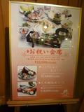和食レストラン「欅(けやき)」のお祝い会席
