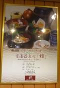 1日20食限定 お昼の特別御膳(2階和食「欅(けやき)」)