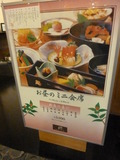 和食「欅(けやき)」のお昼のミニ会席