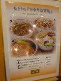 中華料理「瑞麟(ずいりん)」の「つゆそば三昧」