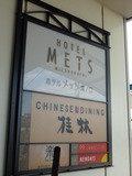 2階に三菱東京UFJ銀行、1階はNEWDAYS(コンビニ)、中華レストランあり!