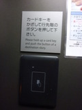カードキーが必要です!(エレベーター)