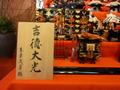 別館は吉徳大光のひな人形(3月中の展示)