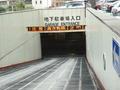 地下駐車場入り口へ続く下りスロープ