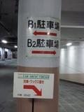 地下駐車場の案内