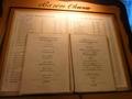 別館12階の高級レストラン、バロンのメニュー