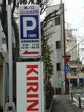 駐車場入口の看板。平面駐車で入れやすい!