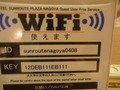 Wi Fi使いたい人はコレ