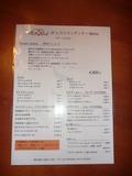 レストランディナーは4800円コースあり