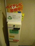 有料テレビは1000円