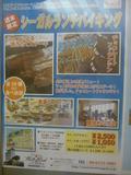 ランチバイキングは2500円