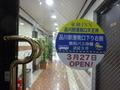 近くの品川駅南口にも新たに東横インがオープンしたようです