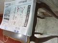 読売新聞は自由におとりください