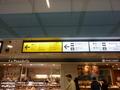 蒲田駅の改札を出たら、東口の階段を降りましょう。