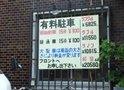 ホテルと駐車場の料金表