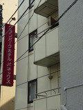 とても目立つ、ホテルの赤い看板