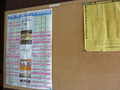 高速バスと列車の時刻表(インフォメーション掲示板)
