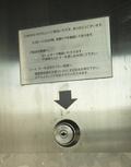 午前0時~朝5時まで 自動ドアは施錠されます!