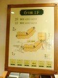 フロア案内図の例(6号館1階)