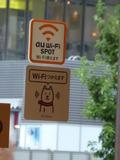 auの Wi-Fiが使えます!