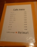 カフェメニュー(Cafe Lounge Heimart)