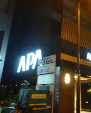 夜も目立つ、「APA」と書かれた外壁の看板