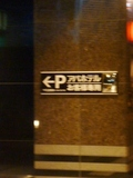 駐車場の案内板