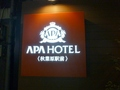アパホテルの大きな看板