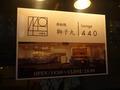 鉄板焼き「獅子丸」 Lounge「440」のメニュー看板