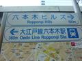日比谷線六本木駅2番出口を出てすぐの表示です