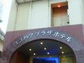 ヨコハマプラザホテルの アーチ形の入り口