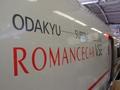 箱根といえばロマンスカー