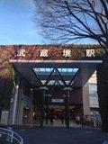 写真クチコミ:武蔵境駅