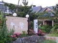 宿前の看板と建物
