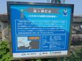 経ヶ岬灯台とは…の説明看板