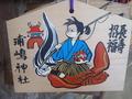 宿から23㎞ 45分 浦島神社 絵馬