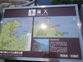 宿から17㎞ 蒲入(かまにゅう) 道路脇展望台の案内看板