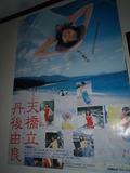廊下の観光案内ポスター