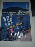 徳島観光ポスター