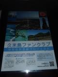 久米島ファンクラブ