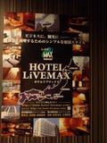 ホテルグループの案内ポスター