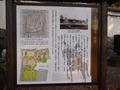 大垣城の歴史 案内看板