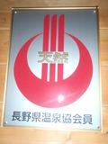 長野県温泉協会員