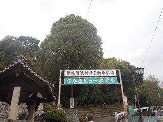 伊佐爾波神社自動車参道