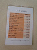 パズル価格表