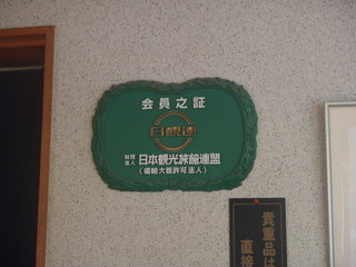 日本観光連盟の会員証